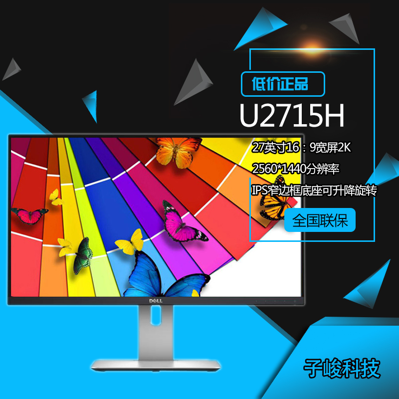 Dell (DELL) U2715H 27-inch widescreen LED backlight 2K resolution IPS LCD  display