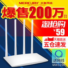 Mercury MW5R wireless router home through the wall WiFi fiber telecommunication high-speed broadband leaker through the wall