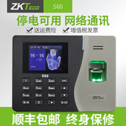 ZKTeco/ control smart fingerprint attendance machine network work attendance machine punch card machine S60