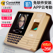 Comet C2600 face recognition attendance machine attendance machine card machine fingerprint attendance machine WiFi network version of APP