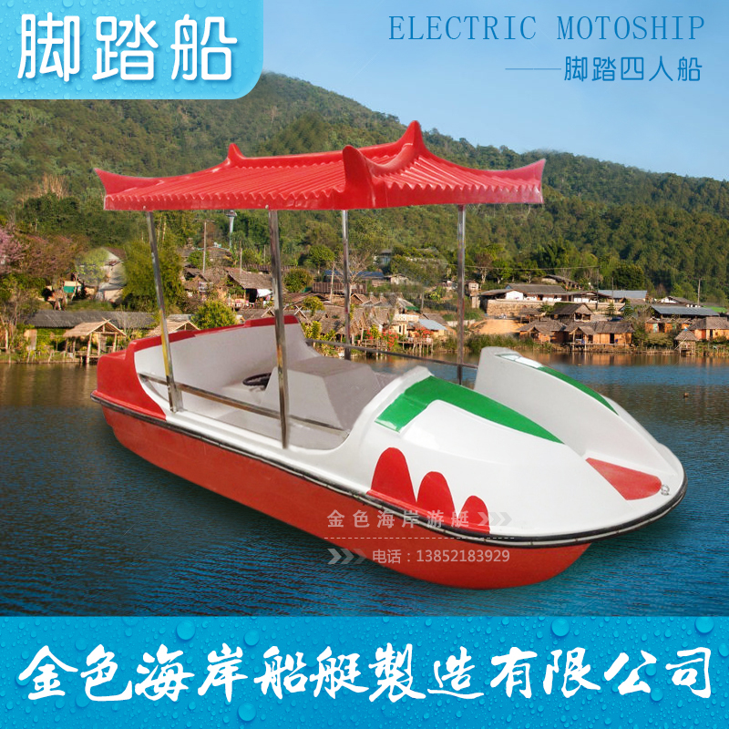 4 person high position foot boat park, cruise ship, water recreation, glass fibre reinforced plastic ship