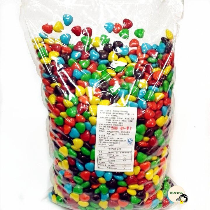 包邮 喜糖心形巧克力豆5斤/袋小颗心形彩虹巧克力糖婚礼蛋糕装饰