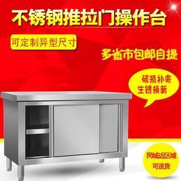 不锈钢工作台推拉门操作台打荷台饭店厨房桌子餐厅储物柜奶茶设备