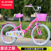 Folding bicycle girl 20 inch 18 inch children 7-8-9-12 years old child baby girls pupils cycling