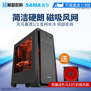 Sama 1/3 desktop computer chassis Sean U3 water-cooled ATX chassis side through the game to support the back line