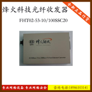 Brand new authentic correlates trading fire science and technology, fiber optic transceivers FHT02 ssc20-53-10/100