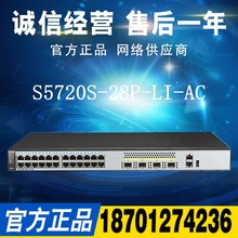 Huawei S5720S-28P-LI-AC 24 port + 4 Gigabit optical port switch