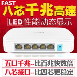fast/迅捷 FSG105M 5口全千兆以太网交换机网线分线网络分流器