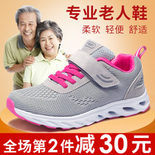 elderly shoes female summer breathable walking shoes non-slip middle-aged women's shoes soft bottom sports shoes lightweight mother shoes comfortable