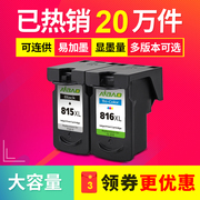 Alipay Compatible Canon PG815 CL816 Ink Cartridge with IP2780 MP259 236 288 368 Ink Cartridge