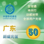 Guangdong mobile 50 yuan prepaid recharge mobile phone recharge card fast charge charge second charge to pay the bill