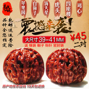 Wenwan walnut Wenwan white lion head hand playing pieces Ma walnut four buildings tiger apple orchard Mantianxing hat