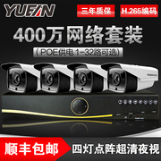 Network POE monitoring equipment package 4 million H.265 digital ultra clear 4K package camera 4816 Road