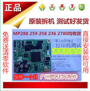Canon CANON MP288 motherboard interface board MP288 inkjet printer motherboard Canon MP288 motherboard