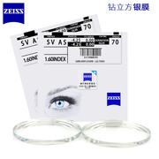 Cai Si glasses lens clear 1.56 aspheric diamond cubic silver film far sighted glasses