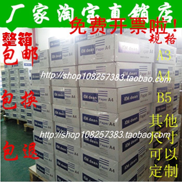 e-mail anti-static printing paper km dust-free paper cleanmax dust-free paper (72GSM) A4