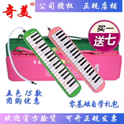 37 key 32 key CMO blue green red black pianica optional accessories to send children beginner students to classroom.