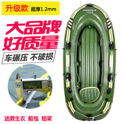 Inflatable boat kayak fishing boat canoe kayak 2/3/4 thick single hovercraft fishing boat thick