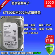 New Seagate 500g desktop hard disk ST500DM002 single disc mute 7200 rpm Seagate 500g monitor hard drive