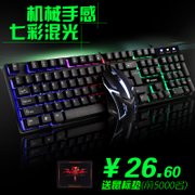Sea cable Wrangler backlight keyboard and mouse light desktop computer mouse game machine handle