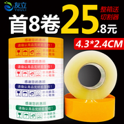 Warning tape box with Taobao express packing sealing tape packing tape transparent tape wholesale custom