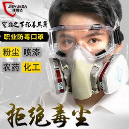 防毒面具双罐防化工喷漆防农药甲醛异味防烟防气体活性炭口罩硅胶