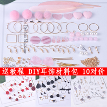 Handmade DIY Earrings Ear Clips Material Bags Homemade Studs Tassel Bead Ear Jewelry Earrings Pendants Accessories