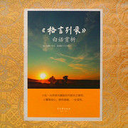 Two great master Lianbi motto motto of traditional culture classics books free soon