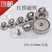 Nd-Fe-B magnet magnet with circular rings salvage anti-collision ring hook magnet strong magnet sucking
