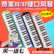 Shipping CMO 37 key 32 key pianica pianica children's classroom teaching for seven adult beginners