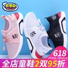 Babu boy shoes, boys shoes, summer hollow net shoes, girls breathable mesh, white sports shoes, childrens white shoes.