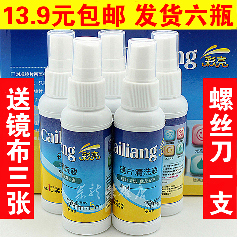 Glasses cleaning solution, spray cleaner, washing liquid, water lens, mobile phone, computer screen cleaning agent, nursing solution