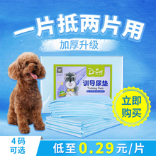 Yi Pro dog urine pad pet cat diaper diaper diaper absorbent pad thickening deodorant 100 pack mail