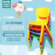 The chair backrest stool thickened infant children plastic baby nursery children household antiskid chair chair chair