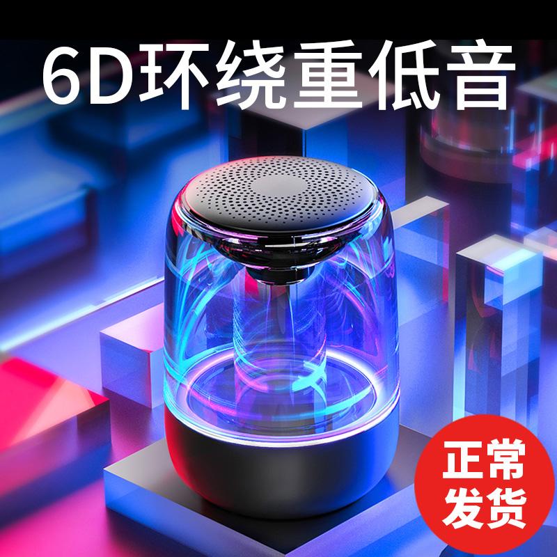 无线蓝牙音箱3d环绕重低音炮迷你小型家用高音质便携式篮牙音响大音量小钢炮手机带彩灯闪光透明插卡收款影响