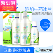 Weikang contact lens care solution myopia 500*2+125ml cool type detergent cosmetic contact lenses potion flagship store