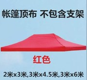 Tent top cloth stalls in the four corners folded umbrella canopy cloth printing 3 x3 meters tent cloth more mail