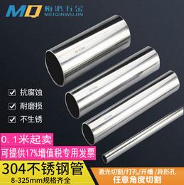 304不锈钢管6-325mm装饰管焊管卫生管圆管工业无缝管零切激光加工