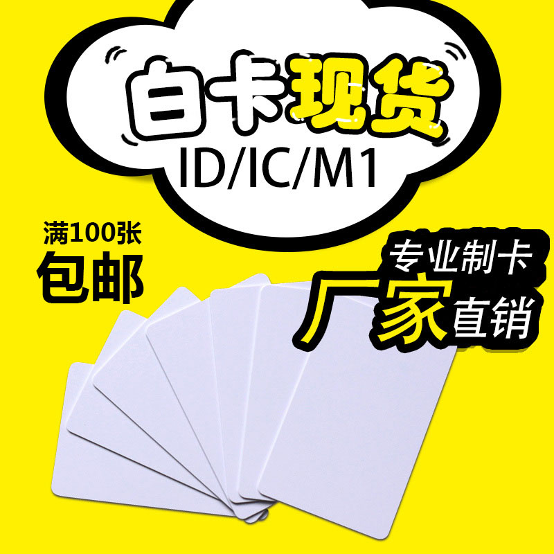 IC card erasable white m1 card access control attendance employees id card custom rf chip induction uid replication