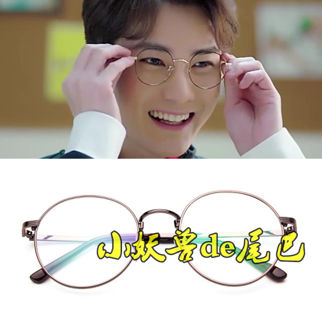 浪花一朵朵熊梓淇唐一白同款眼镜  古铜色圆形平光镜眼镜架男女