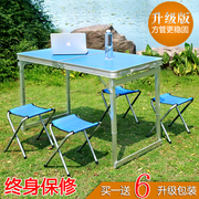 Outdoor folding table and chair, self driving tour, car picnic table, portable stall table, barbecue table, exhibition table