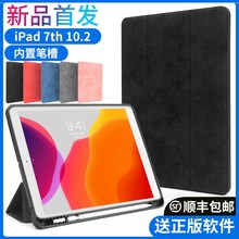 2019 new cases ipad10.2 inches with pen slot Air10.5 inch