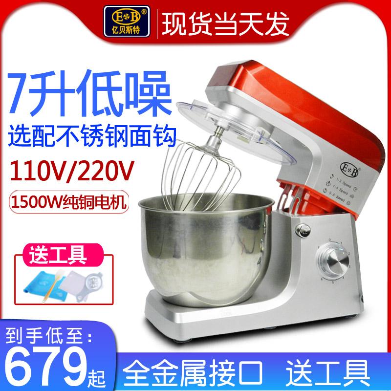 EB亿贝斯特7L厨师机家用小型和面机静音搅面揉面110v搅拌机打蛋机