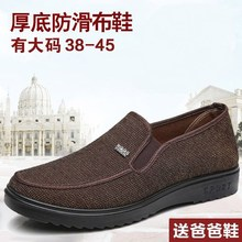 In the old men's casual shoes men's deodorant youth pedal manual autumn Dichotomanthes end