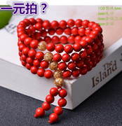 One yuan clap to Taiwan natural red cinnabar bracelets benmingnian transshipment gold beads series auction is coming to an end
