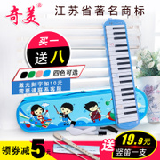 Chi Mei mouth organ 32 key 36 key 37 key children beginners teaching professional musical instrument
