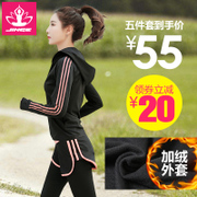 Couture autumn and winter with velvet jacket women loose running speed dry clothing professional gym running in the morning yoga clothes