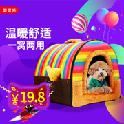 Small and medium-sized Tactic golden dog kennel pad pet nest winter washable dog bed house cat nest nest round activities