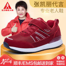 Health safety shoes authentic slip force elderly soft bottom in elderly female Jianbu shoe mother Kaili Zhang winter