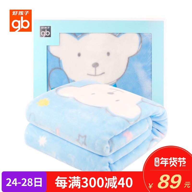 好孩子婴儿毛毯双层加厚秋冬季宝宝盖毯幼儿园儿童小被子新生儿毯